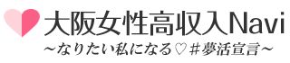 大阪女性高収入ナビ
